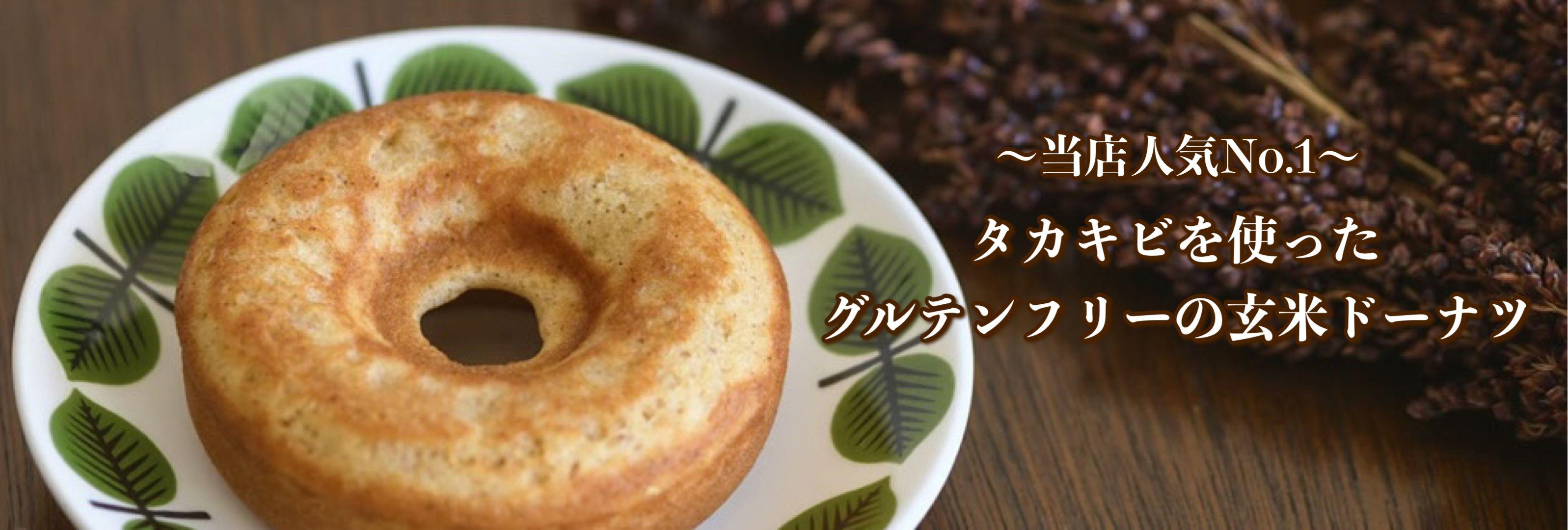 沖縄県宜野湾の小さなドーナツショップHYGGE/ヒュッゲ